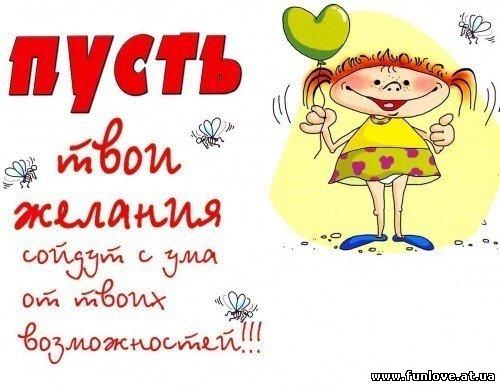 http://funlove.at.ua/_ph/22/2/607563036.jpg